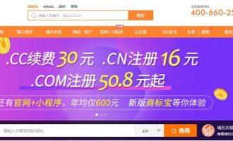 #特价域名#爱名网22.CN:2018年1月爱名节 .CC续费30元 .COM注册50.8元起