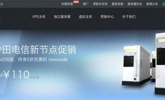 80VPS:香港PL机房 24.9元/月 2核1GB 15GB 2Mbps 无限流量  洛杉矶MC独服 244IP-4C 月付900元