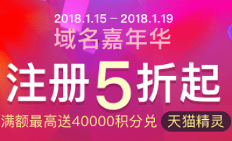 #特价域名#阿里云: 2018域名新春嘉年华 .com注册39元 .cn注册13元 报名域名注册满额送积分兑天猫精灵