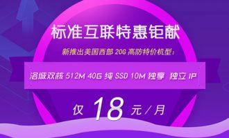 标准互联AreBZ:洛杉矶PZ 18元/月 HyperV 2核 512M 40G 无限流量 10Mbps