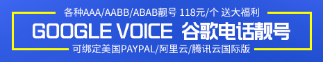 Google Voice谷歌电话靓号出售 118元/个 送大福利 可绑定美国PayPal、阿里云国际版、腾讯云国际版