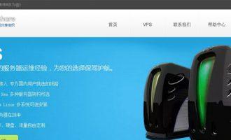 Hostshare:香港 XEN 216元/年 2核2G 20G SSD 1Mbps  不限流量  终身九折  大陆直连