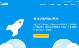 #庆改版# KVMLA:网站改版 充1000送300元 香港日本新加坡 64元/月