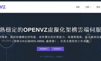 #售罄#UOVZ: 香港NWT OpenVZ 99元/年 1核 3IP 512MB内存  5G HDD 5M峰值 50G月流量 限量 大陆直连 (仅适合做站)