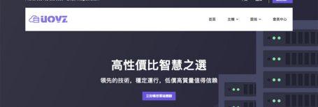 #促销#UOVZ:新年大促 香港BGP OVZ 15元/月 KVM 19元/月 512M内存 10G硬盘 5M带宽 贵州电信KVM 大带宽 35元/月 512M内存 10G硬盘 100M带宽 附测评报告