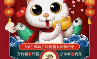 """#大福利#360推出""""区块猫"""":首批限量5万只 类似玩客猴 以后也许会爆炒 速度撸起来 坐等升值"""