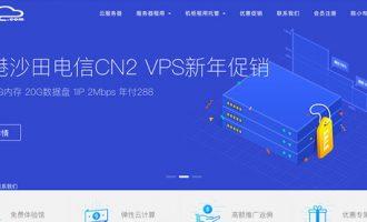 九五互联:香港沙田CN2 Xen 288元/年  2核 1G 20G 无限流量 2Mbps 附测评报告