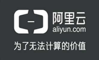 【双11】阿里云:云服务器86元/年 2核4G内存 3M带宽 799元/3年