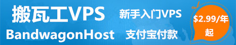【推荐】#20180118补货#搬瓦工BandwagonHost:支付宝付款 亚洲优化线路 洛杉矶QN KVM 18.79美元/年 512M 10GB SSD 500GB 1G端口 8机房 一键切换机房 一键VPS 中国三网直连
