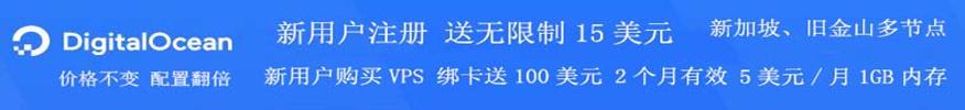 DigitalOcean福利合集:新用户送无限制10刀或绑卡送100刀 旧金山 KVM 5美元/月 1核 1G 25GB SSD 1TB流量/月