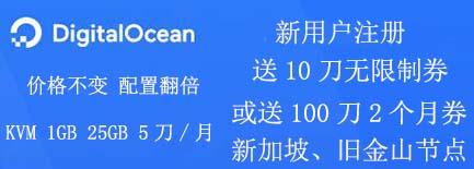 DigitalOcean福利合集:新用户送无限制10刀或绑卡送100刀 旧金山 KVM  5美元/月 1核 1G 25GB SSD 1TB流量/月 多机房可选