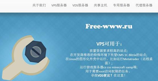 #无限流量5元以内的vps#Free-WWW:俄罗斯新西伯利亚OVZ 6元/月 1核 384M 5GB  200Mbps 无限流量VPS插图(1)