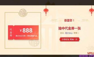 华为云:开年采购季 云服务器2.9折抢先购 抽888元代金券