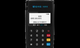 #大福利#拉卡拉手机收款宝免费送:拉卡拉蓝牙手机POS 大厂家 支持秒提 闪付 当天刷立即到账 现在免费送