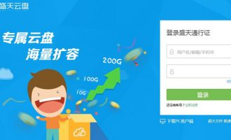 #高速云盘#盛天云盘:下载不限速的国内免费网盘 注册就送200GB