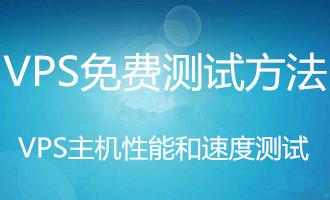 VPS主机性能和速度测试方法 三大免费工具助你检测VPS服务器真伪