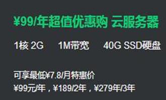 #白菜价#阿里云云服务器:1核2G 1M宽带 40GB SSD硬盘 99元/年,3年279元,火爆开团,需要的赶紧。