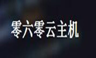 零六零主机:国内免备案主机 免费虚拟主机 100MB免费主机空间  上海免备案虚拟主机