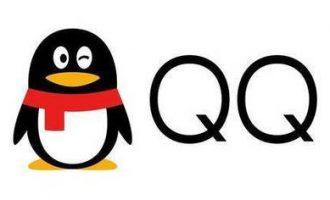 腾讯开始允许用户注销QQ账户