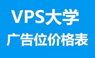 VPS大学广告位价格表