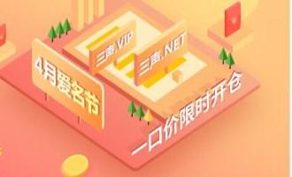 #便宜域名#4月爱名节:400个三声.NET/4000个三声.VIP 限时开仓 积分兑换5元.COM转入代金券