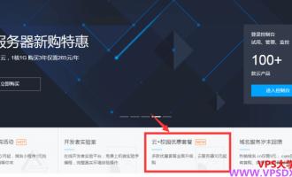 #大羊毛#腾讯云学生机:1核2G1M带宽360元/3年 附新老用户有效通过学生认证方法