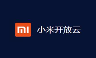 #超长时间免费云服务器#小米云:小米开放云免费云服务器 1核1G 20G 1M(上)50M(下) 免费结束时间待定