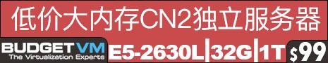 Budgetvm低价大内存CN2独立服务器