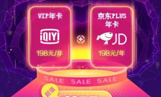 #大羊毛#爱奇艺:5折一起嗨  89元购买爱奇艺VIP一年+京东PLUS会员一年 超级划算 附详细购买教程
