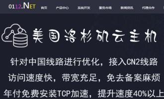 #新站上线#0112.NET:诚招API分销合作伙伴 香港3M独享机器35元 挂机宝5元 国内外各大机房服务器