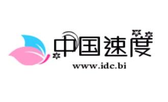 #促销# 中国速度 – 共享型 Xen架构   香港20M 月付200元   俄罗斯50M 月付150元