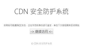 #收藏 网站防CC教程#康乐Kangle 商业版超强防CC 点击继续访问 一个美化css的界面