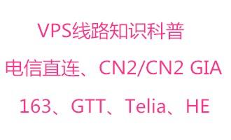 #VPS线路科普#电信直连、CN2、CN2 GIA、QN、C3、GTT、Telia、HE及本土运营商线路科普