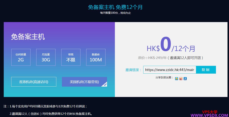 #特大福利#景安国际:香港VPSvps 安卓 99港元/年 1核 1024MB内存 硬盘 40G 系统盘+30G 数据盘 1Mbps带宽   海外服务器0元12个月插图(3)