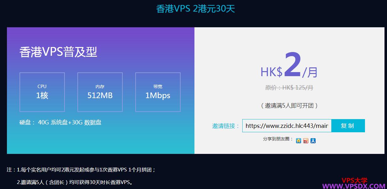 #特大福利#景安国际:香港VPSvps 安卓 99港元/年 1核 1024MB内存 硬盘 40G 系统盘+30G 数据盘 1Mbps带宽   海外服务器0元12个月插图(5)