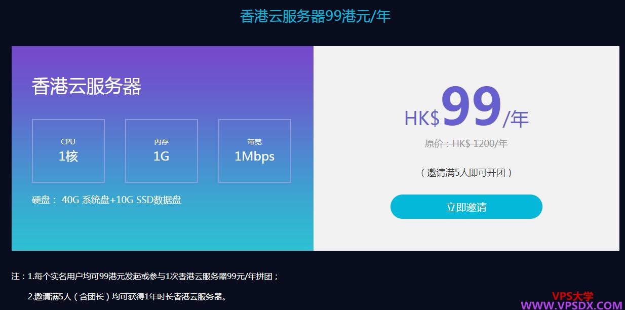 #特大福利#景安国际:香港VPSvps 安卓 99港元/年 1核 1024MB内存 硬盘 40G 系统盘+30G 数据盘 1Mbps带宽   海外服务器0元12个月插图(7)