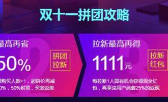 #双11#阿里云:2018阿里云双11拼团活动开启 云服务器 99元/年 1核2G 最高省50%