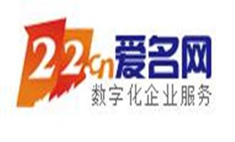 【便宜VPS】22爱名网:十周年第一波 域名满就送 SSL送虚机  域名优惠