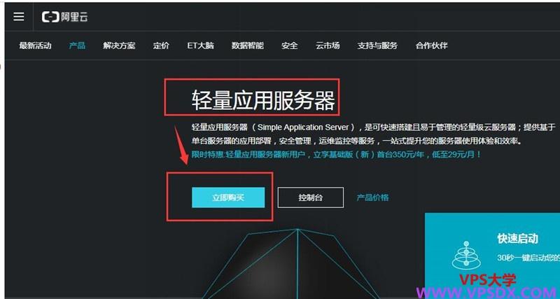 【建站VPS】阿里云:新推出香港 新加坡大带宽轻量应用服务器 最低配置24元/月 1核1G动态vps搭建B内存 25G SSD 30Mbps峰值 1TB流量插图(3)