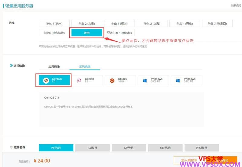 【建站VPS】阿里云:新推出香港 新加坡大带宽轻量应用服务器 最低配置24元/月 1核1G动态vps搭建B内存 25G SSD 30Mbps峰值 1TB流量插图(5)