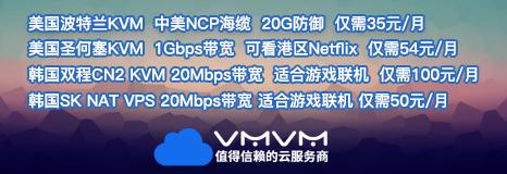 VMVM: 美国圣何塞KVM 三网直连 60元/月 512MB内存 10GB SSD硬盘 500Mbps 10TB流量 拼团8折