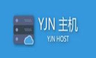 YJNHOST:双11特价 美国免费虚拟主机 德国 128MB内存 10GB硬盘 0.2元/月 美国VPS 130MB内存 10GB硬盘 4元/月