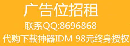 VPS大学广告位价格表,合作请加QQ:8696868,长期稳定合作更加优惠