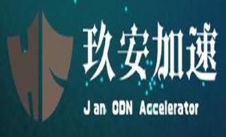 玖安加速:免备案 高速 高防御CDN 限时促销 充100送100 1T流量 100元/年 适合建站