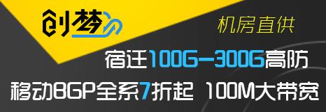 创梦网络:江苏宿迁移动BGP 高防VPS KVM 首月240元 续费300元 每月2核2G 20G SSD 50Mbps带宽 100G防御 无视CC