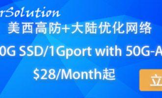 HKServerSolution:新上线波特兰大带宽 不限流量VDS 199元/月 4核2个IP  4G 50G SSD 100M带宽 3TB流量 50GB DDOS保护 999元购一个C段253个IP
