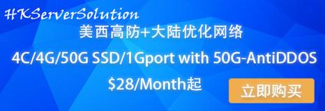 HKServerSolution:新上线波特兰大带宽 不限流量VDS 199元/月 4核2个IP 4G 50G SSD 100M带宽 3TB流量 50GB DDOS保护
