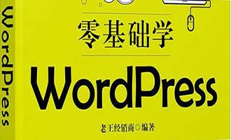 【WordPress入门书籍】零基础学WordPress 从新手到高手:正版 清华大学出版社 老王经销商编著 一本提供主机购买、域名购买、域名解析、WordPress建站环境搭建、网站搭建过程及内容排版详细教程的入门书籍  值得入手