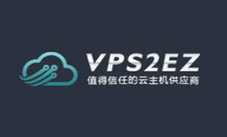 VPS2EZ:开学季全场终身8折 日本/香港/洛杉矶精品线路 XEN 最低月付40元起 2核2G内存 30GB SSD 3M 不限流量 多机房可选