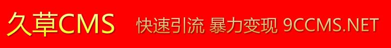 久草CMS 极速引流 快速变现 9CCMS.NET